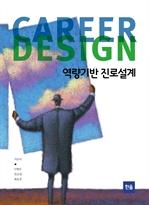도서 이미지 - 역량기반 진로설계
