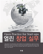 도서 이미지 - 열린 창업 실무