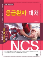 도서 이미지 - 응급환자대처 (NCS시리즈)