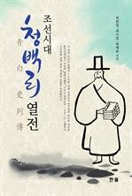도서 이미지 - 조선시대 청백리 열전
