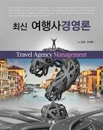 도서 이미지 - 최신 여행사 경영론
