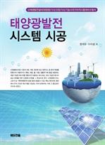 도서 이미지 - 태양광발전 시스템 시공