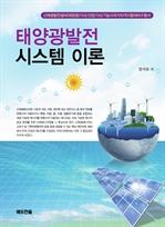 도서 이미지 - 태양광발전 시스템 이론