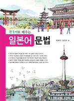 도서 이미지 - 한국어로 배우는 일본어문법