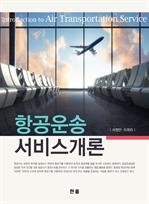 도서 이미지 - 항공운송서비스 개론
