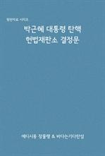 도서 이미지 - 박근혜 대통령 탄핵 헌법재판소 결정문