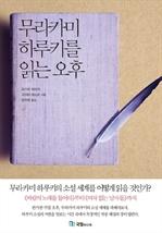 도서 이미지 - 무라카미 하루키를 읽는 오후