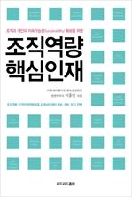 도서 이미지 - 조직역량 핵심인재