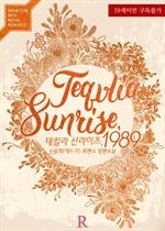 도서 이미지 - 테킬라 선라이즈 (Tequila Sunrise), 1989