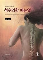 도서 이미지 - 재활의학과 의사를 위한 척수의학 매뉴얼 (할인)