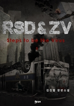 도서 이미지 - RSD&ZV (Steps to be the Virus) 1
