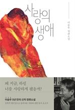 도서 이미지 - 사랑의 생애
