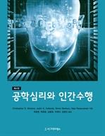 도서 이미지 - 공학심리와 인간수행 (제4판)