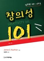 도서 이미지 - 창의성 101 (제2판)