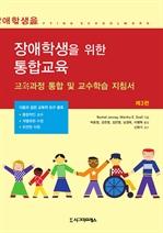 도서 이미지 - 장애학생을 위한 통합교육 (제3판)