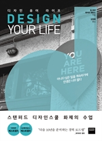 도서 이미지 - 디자인 유어 라이프 DESIGN YOUR LIFE
