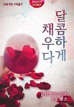 도서 이미지 - 달콤하게 채우다 (무삭제19금) (전2권/완결)