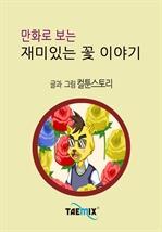도서 이미지 - 만화로 보는 재미있는 꽃 이야기