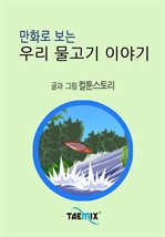 도서 이미지 - 만화로 보는 우리 물고기 이야기