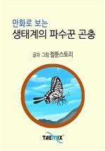 도서 이미지 - 만화로 보는 생태계의 파수꾼 곤충