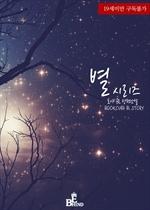 도서 이미지 - [합본] 별 시리즈 (별을 새기다 + 별을 품다)