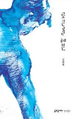 도서 이미지 - 로큰롤 헤븐