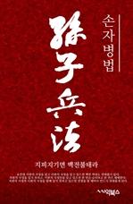 도서 이미지 - 손자병법 : 동양 최고의 병법서