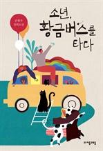 도서 이미지 - 소년, 황금버스를 타다