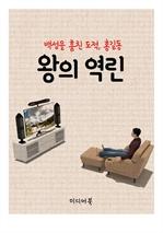 도서 이미지 - 왕의 역린 (백성을 훔친 도적, 홍길동 11회)