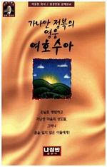 도서 이미지 - 가나안 정복의 영웅 여호수아
