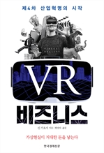 도서 이미지 - VR 비즈니스 (체험판)