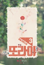 도서 이미지 - [GL] 또라이