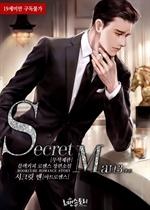 도서 이미지 - [아트로맨스] 시크릿 맨 (Secret Man) (무삭제판)