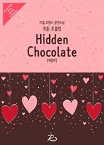 도서 이미지 - 히든 초콜릿 (Hidden Chocolate) (체험판)