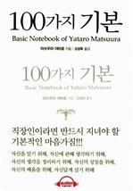 도서 이미지 - [오디오북] 100가지 기본