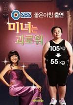 도서 이미지 - [오디오북] 105kg에서 55kg이 되기까지