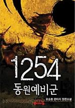 도서 이미지 - [오디오북] 1254 동원예비군