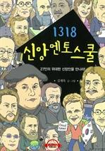 도서 이미지 - [오디오북] 1318 신앙멘토스쿨