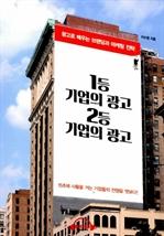 도서 이미지 - [오디오북] 1등 기업의 광고 2등 기업의 광고