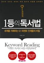 도서 이미지 - [오디오북] 1등의 독서법
