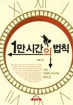 도서 이미지 - [오디오북] 1만 시간의 법칙