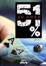 도서 이미지 - [오디오북] 51% 게임 손자병법