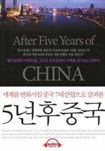 도서 이미지 - [오디오북] 5년 후 중국
