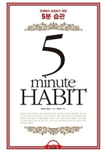 도서 이미지 - [오디오북] 5분 습관