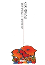 도서 이미지 - [오디오북] CEO 칭기스칸