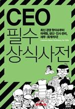 도서 이미지 - [오디오북] CEO 필수 상식사전