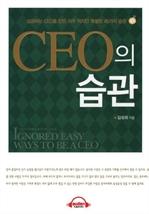 도서 이미지 - [오디오북] CEO의 습관