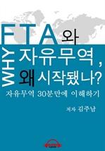 도서 이미지 - [오디오북] FTA와 자유무역 왜 시작됐나?