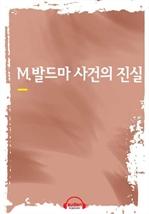 도서 이미지 - [오디오북] M.발드마 사건의 진실