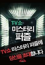 도서 이미지 - [오디오북] TV쇼 미스터리 퍼즐